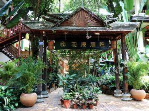 西雙版納花漾庭院精品客棧