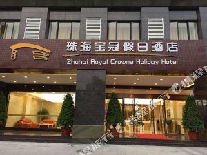 珠海寶冠假日酒店(Baoguan Holiday Hotel)