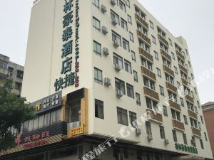 格林豪泰快捷酒店(佛山中山路店)(Green Tree Inn Guangdong Foshan Gaoming Zhongshan Road Express Hotel)