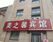 鄭州美之馨賓館