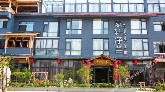 Wuyishan Suxuan Jingshe Inn