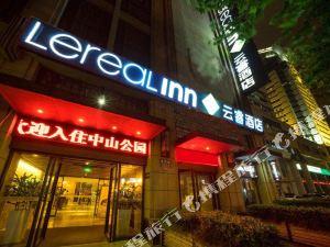 上海中山公園雲睿酒店
