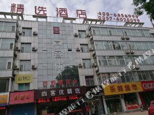 尚客優精選酒店(侯馬新田路店)