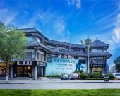 喆啡酒店(曲阜遊客中心鼓樓街三孔景區店)
