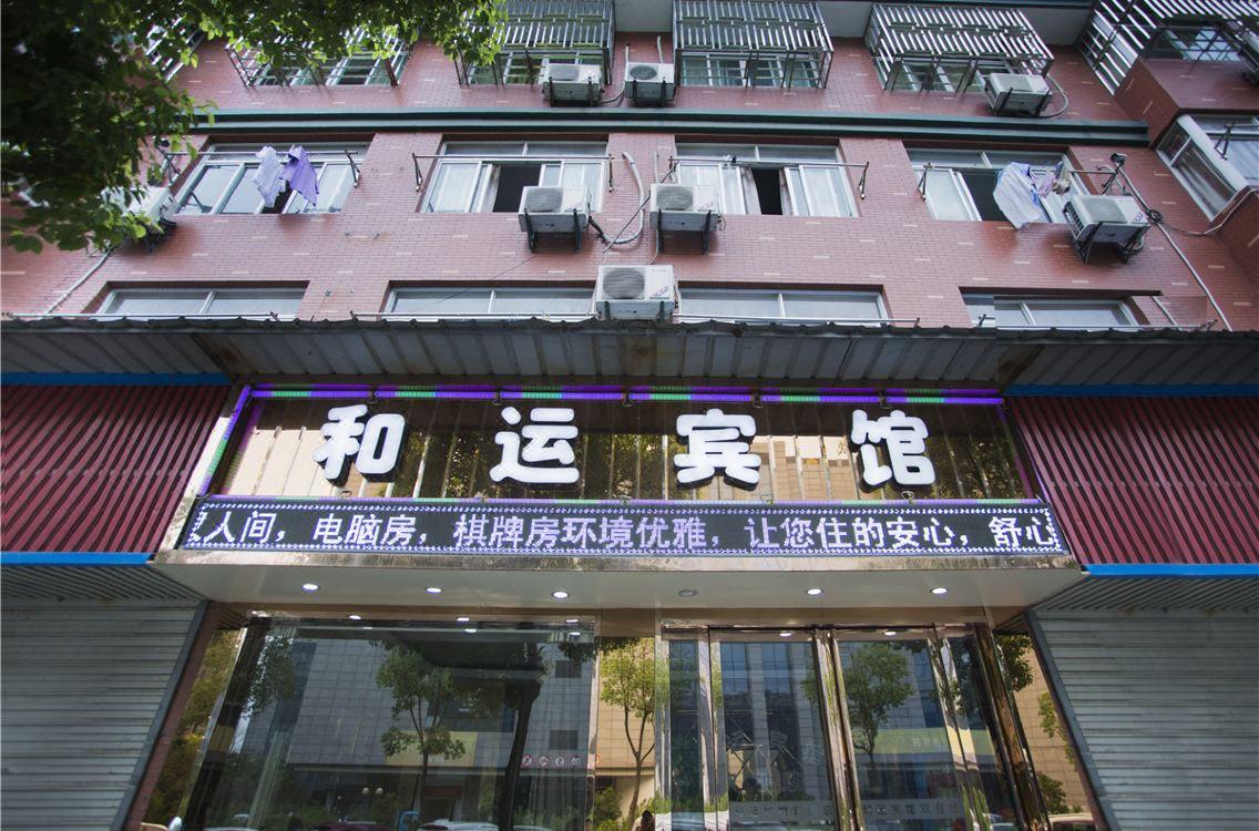 杭州和運賓館