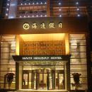 海逸假日酒店(海口美蘭機場店)