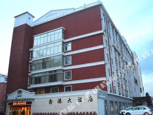 扎蘭屯鑫港大酒店