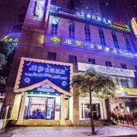 逅海主題酒店(上海火車站長壽路店)酒店預訂
