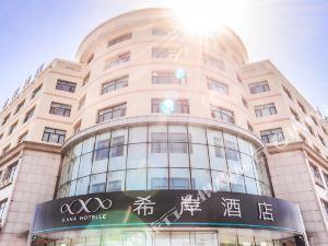 希岸酒店(綏芬河國際客運站步行街店)