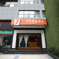 7天連鎖酒店(重慶涪陵南門山步行街店)酒店預訂