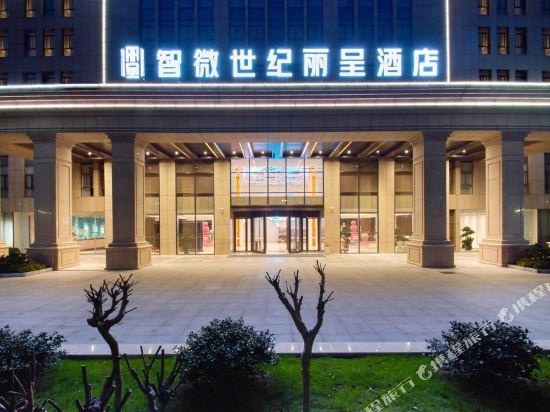 上海智微世紀麗呈酒店(REZEN HOTEL SHANGHAI ZHIWEI CENTURY)外觀