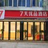 7天優品酒店(重慶南坪步行街輕軌站店)