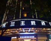 仙居米蘭主題酒店