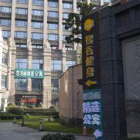 鎮江思泊麗精選公寓酒店預訂