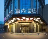 宜尚酒店(長沙高橋店)