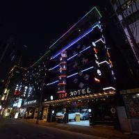 釜山站特級旅館酒店預訂