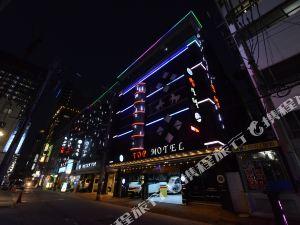 釜山站特級旅館(Top Motel Busan)