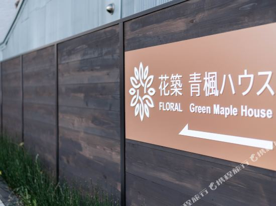 花築·京都青楓(Floral Green Maple House)外觀