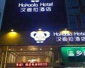 韶關漢考拉酒店