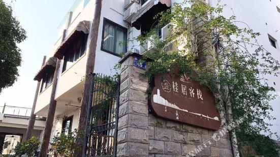杭州桂居客棧