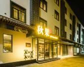 秋果酒店(北京十里河地鐵站店)
