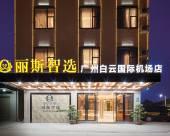麗斯智選酒店(廣州新白雲國際機場店)