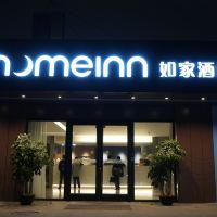 如家酒店(廣州芳村花地灣地鐵站店)酒店預訂