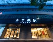 全季酒店(台州椒江店)