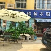 青島晴藍水咖客棧