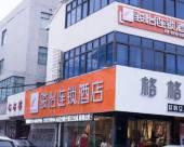 駿怡連鎖酒店(江陰長涇客運站店)