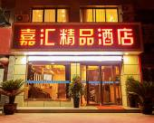 滎陽嘉匯精品酒店
