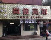 海寧尚佳賓館