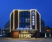 天津空港濱海國際機場亞朵酒店
