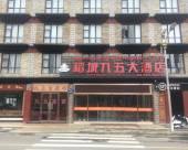 稻城九五大酒店