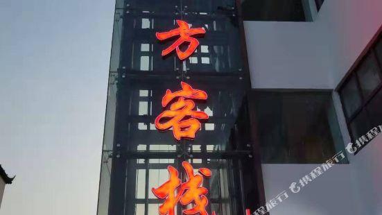 Sifang Inn