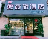 北京微商旅酒店