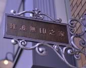 大阪難波無印之家別墅酒店