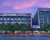 桔子水晶上海五角場酒店