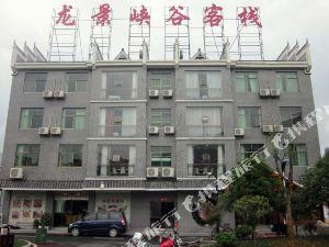 資興龍景峽谷客棧