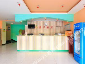 橙子酒店(郴州蘇仙嶺店)(原市中心店)