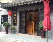 西塘宜家時光酒店