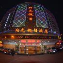 石獅陽光假日酒店