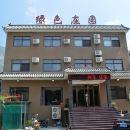 云台山綠色莊園酒店