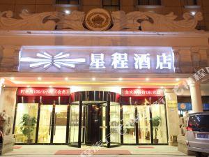 星程酒店(上海國家會展中心店)