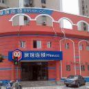99旅館連鎖(上海陸家嘴東方明珠店)