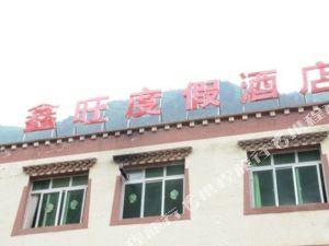 九寨溝鑫旺度假酒店