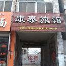東阿聊城康泰旅館
