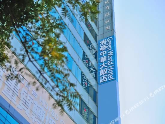 台北洛碁大飯店-中華館