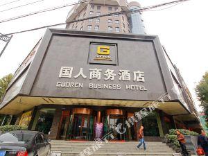 寶雞國人商務酒店