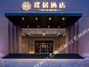 鄭州璞居酒店